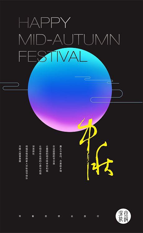 炫彩月亮中秋节海报