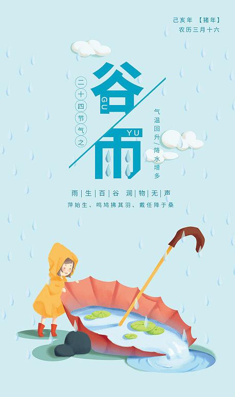 节气谷雨插画海报