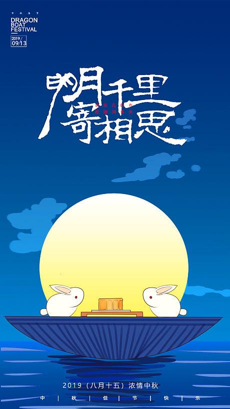 中秋节玉兔明月插画移动端海报-源文件