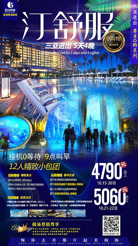 视觉盛宴海南三亚酒店旅游海报