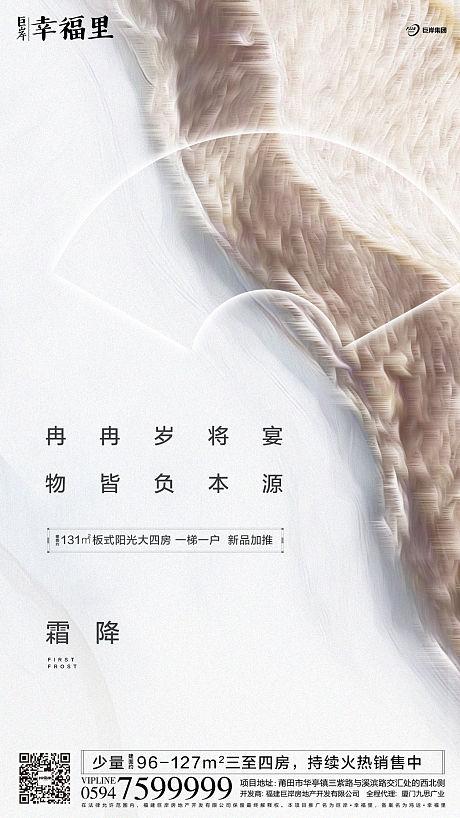房地产霜降节气中式国风海报-源文件