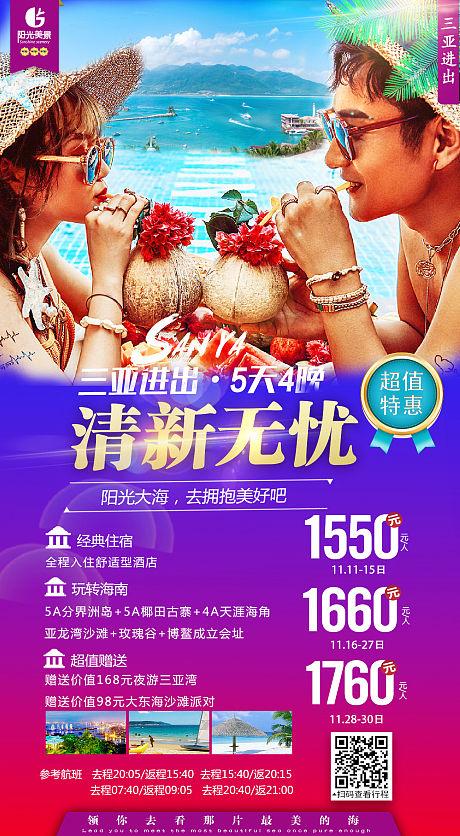 清新无忧海南三亚旅游海报