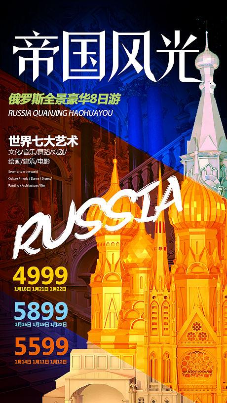 俄罗斯旅游移动端海报-源文件