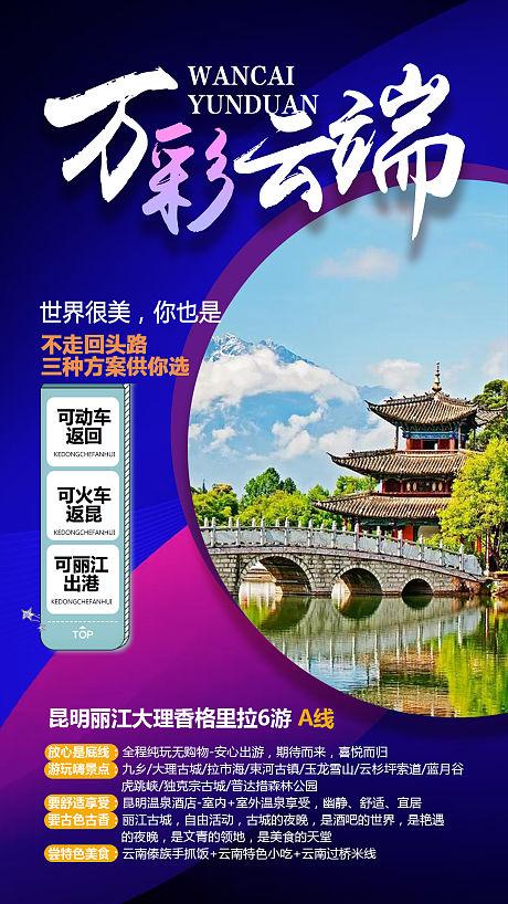 云南旅游海报移动端-源文件