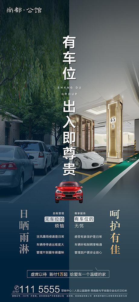 房地产车位移动端海报
