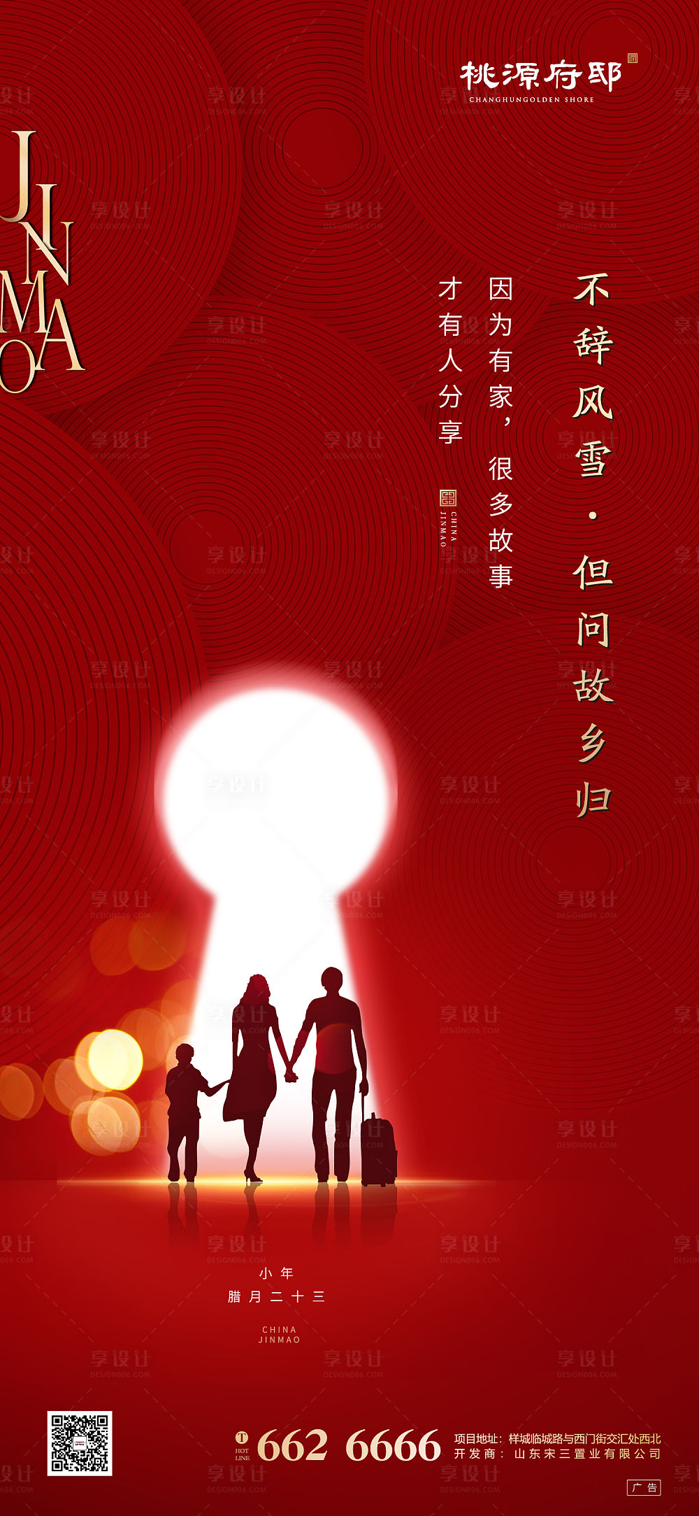 【源文件下载】 海报 房地产 红金 春节 返乡置业 剪影 质感 纹理设计作品 设计图集