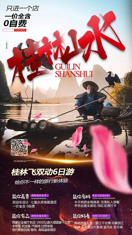 桂林山水旅游海报-源文件