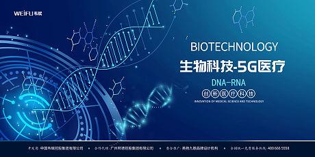 蓝色DNA生物科技会议展板-源文件