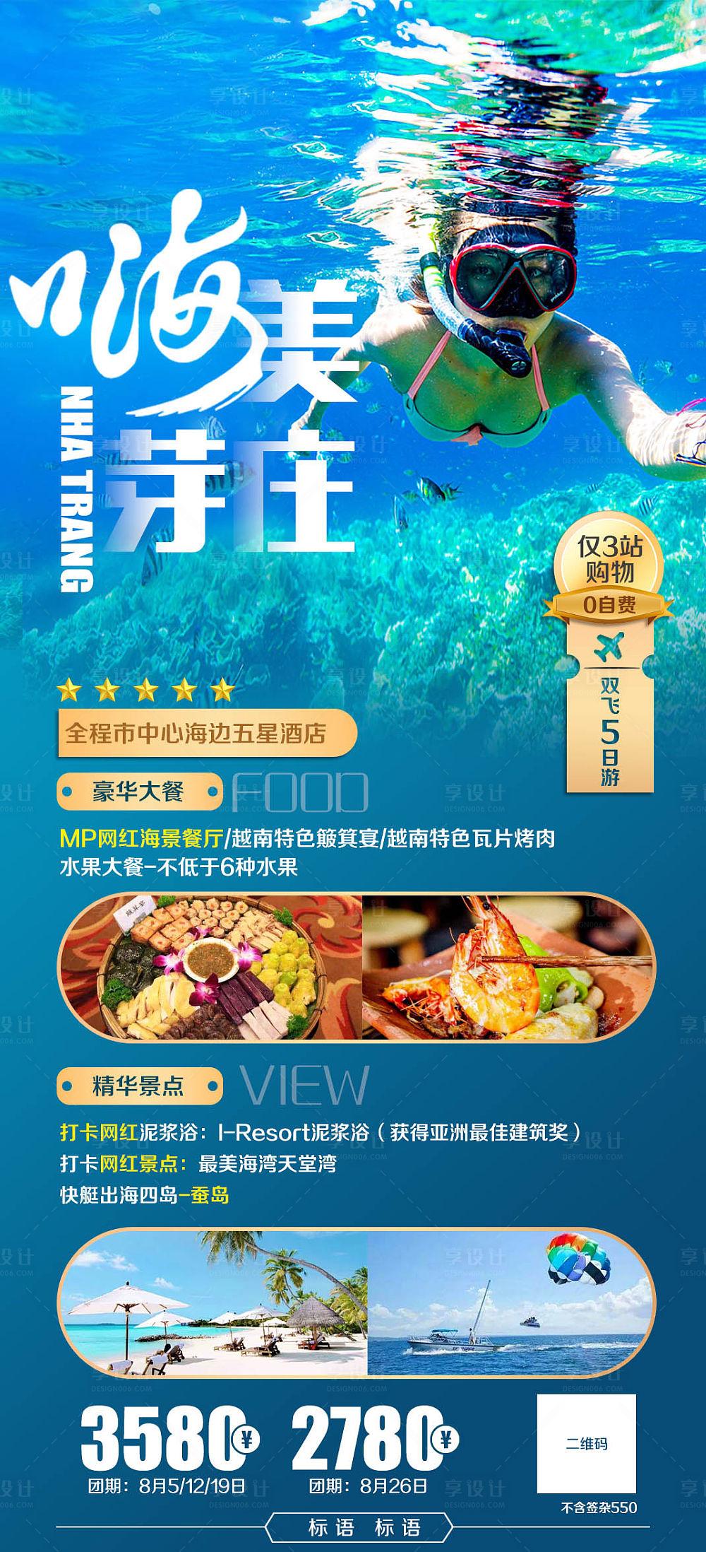 【源文件下载】 海报 越南 芽庄 旅游 潜水 蓝金设计作品 设计图集