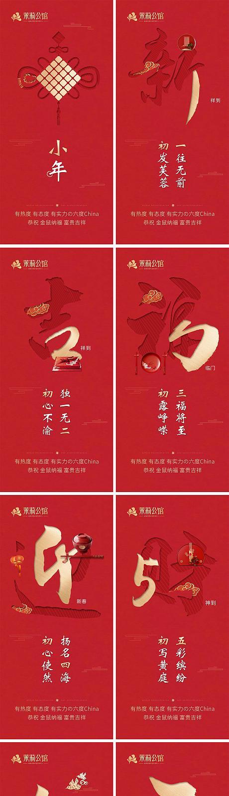 红色过年系列移动端海报-源文件