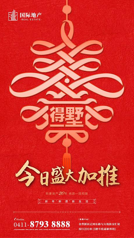 房地产春节中国结创意文字移动端海报