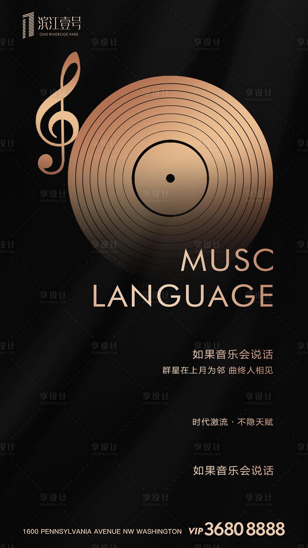 【源文件下载】 海报 房地产 音乐会 大气 黑金 音符 唱片设计作品 设计图集