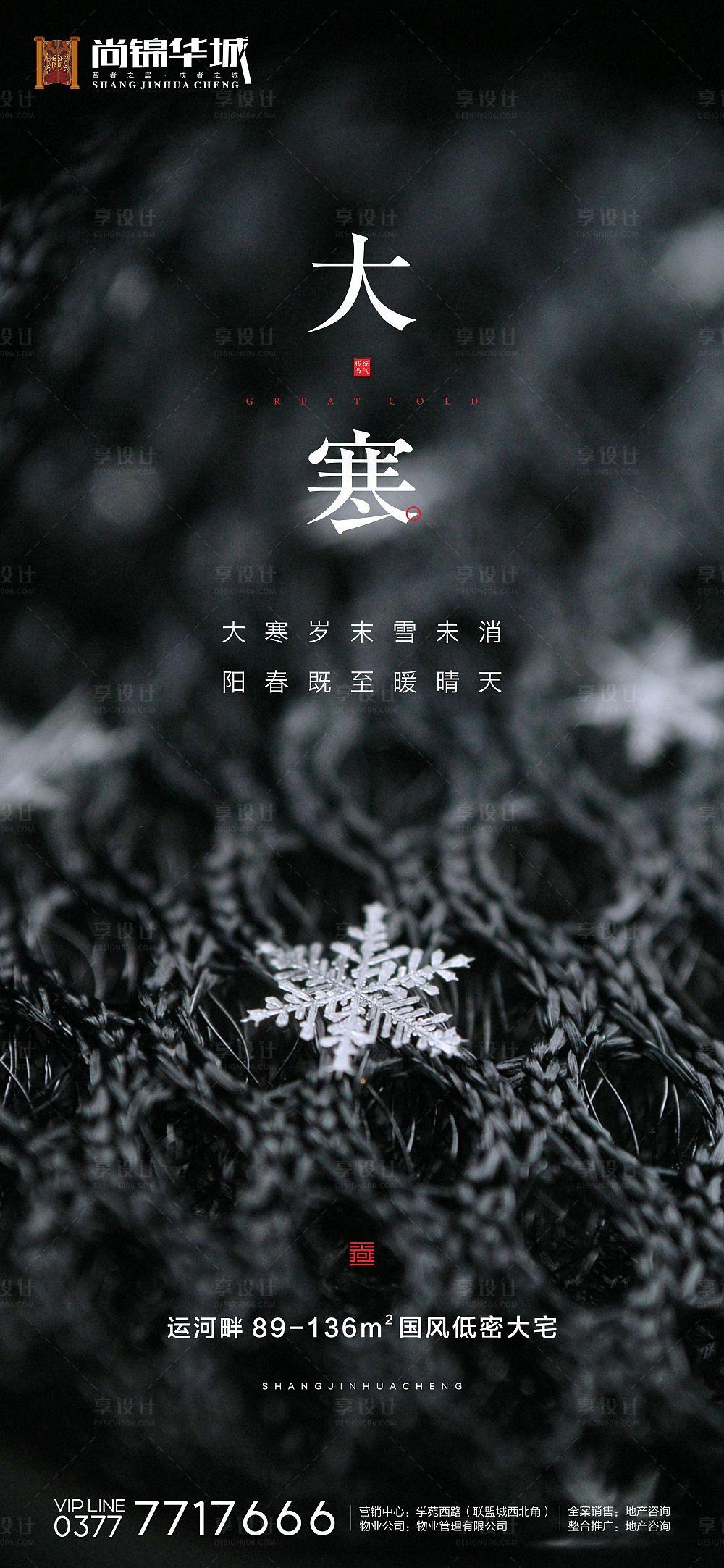 【源文件下载】 海报 房地产 大寒 二十四节气 雪花设计作品 设计图集