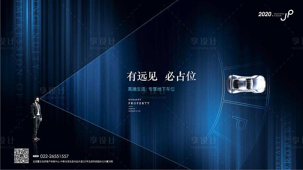 【源文件下载】 海报 广告展板 房地产 车位 科技 智能 品质 蓝黑设计作品 设计图集