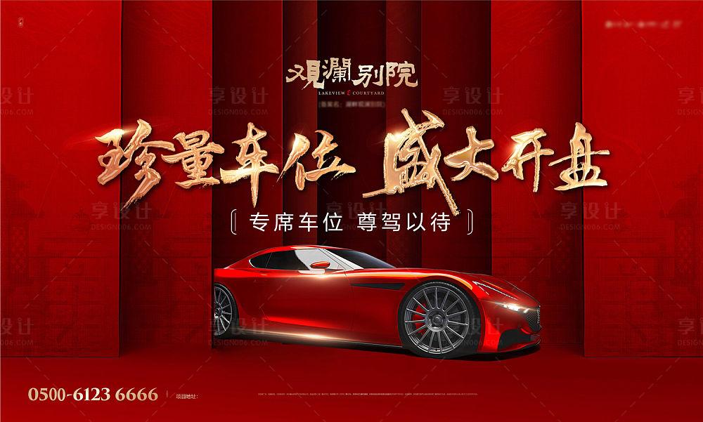 【源文件下载】 海报 广告展板 房地产 红金 车位 汽车 开盘设计作品 设计图集