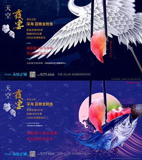 美食夜宴地产活动海报-源文件