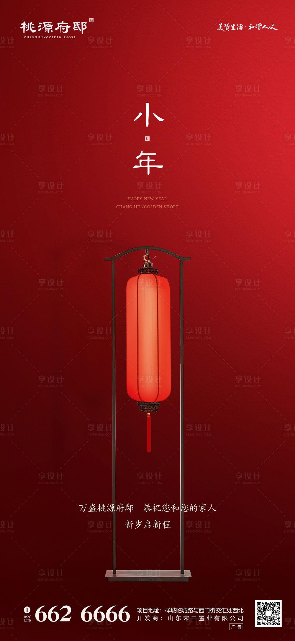 【源文件下载】 海报 房地产 小年 春节 中国传统节日 新中式 灯笼 设计作品 设计图集