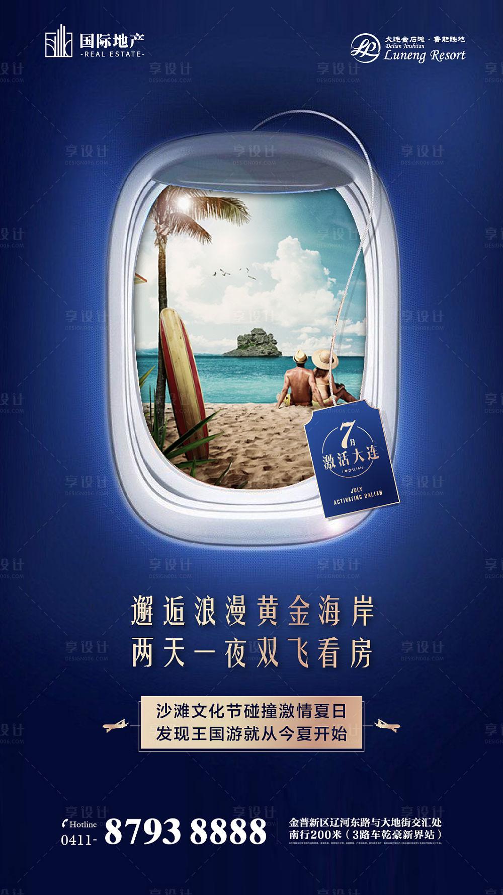 【源文件下载】 海报 房地产 黄金周 沙滩节 飞行 旅游 度假 蓝金 创意 设计作品 设计图集