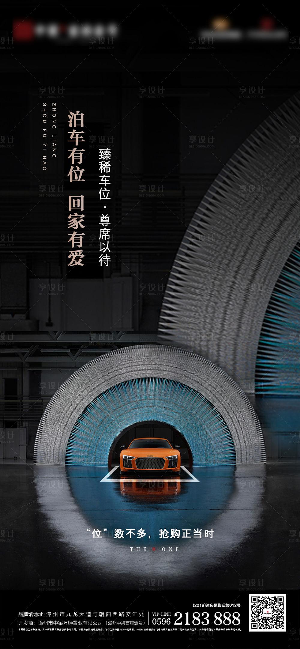 【源文件下载】 海报 房地产 车位 汽车 创意设计作品 设计图集