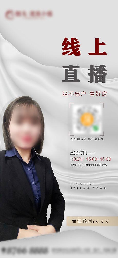 金牌置业顾问网红线上直播海报