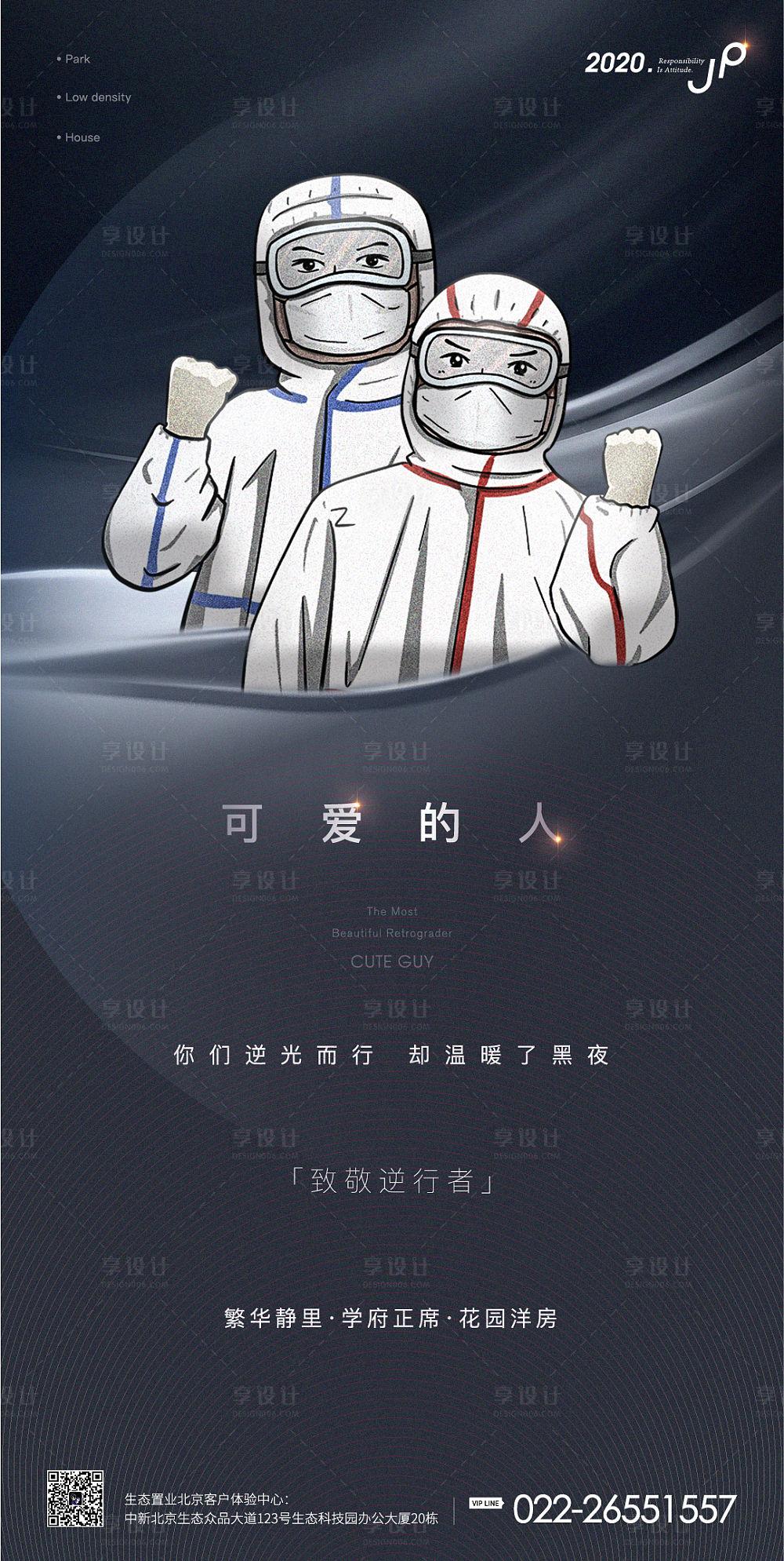 【源文件下载】 海报 武汉加油 房地产 医生 护士 卡通 插画 质感 灰色设计作品 设计图集