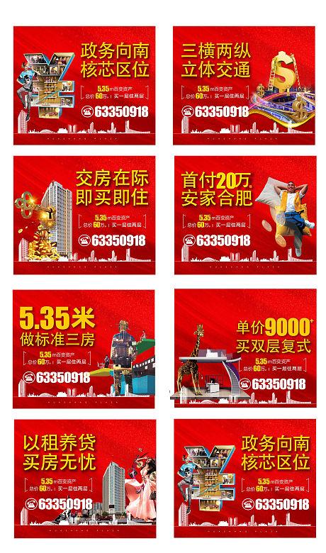 商业地产招商系列海报-源文件
