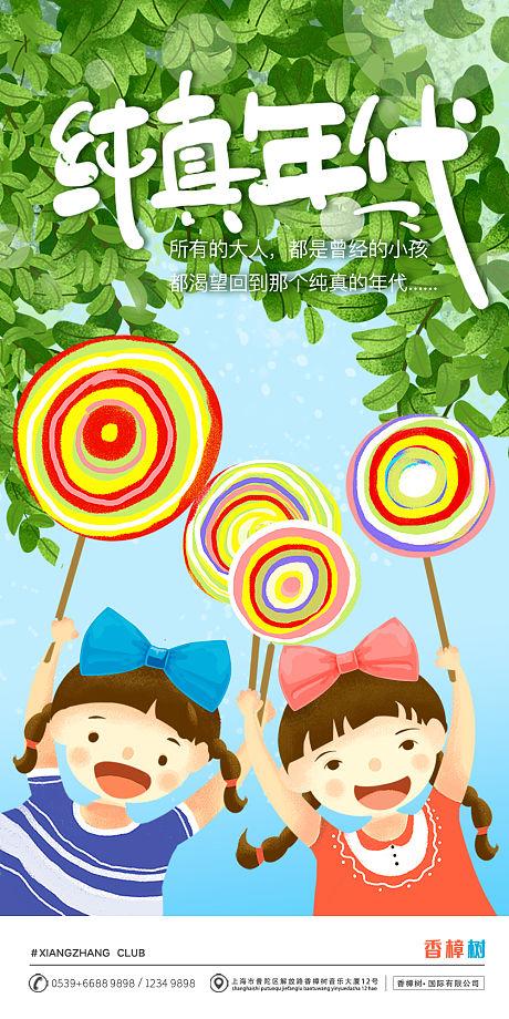 彩色六一儿童节移动端海报-源文件