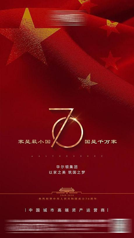 地产国庆节十一黄金周微信海报-源文件