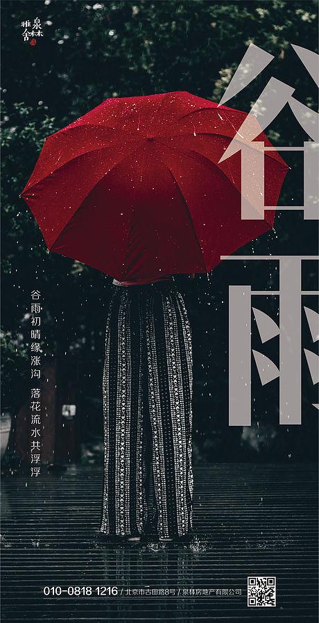 谷雨节气移动端海报