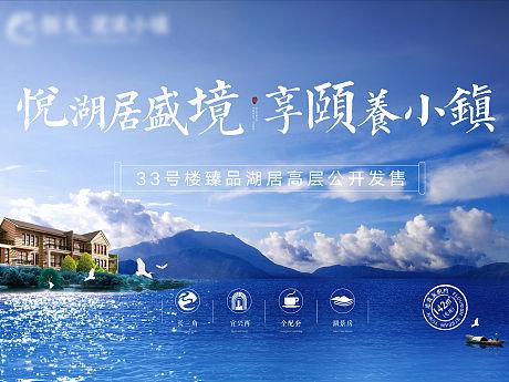 地产山水广告展板-源文件