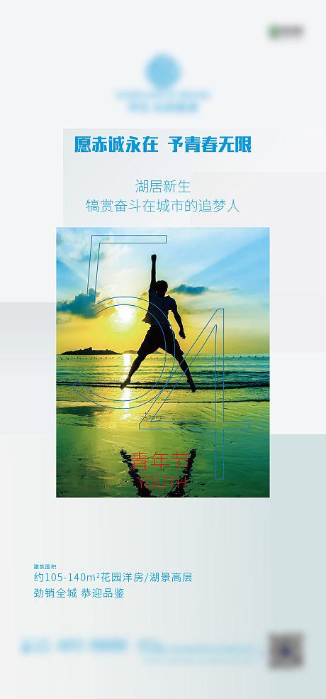 五四青年节简约海报-源文件