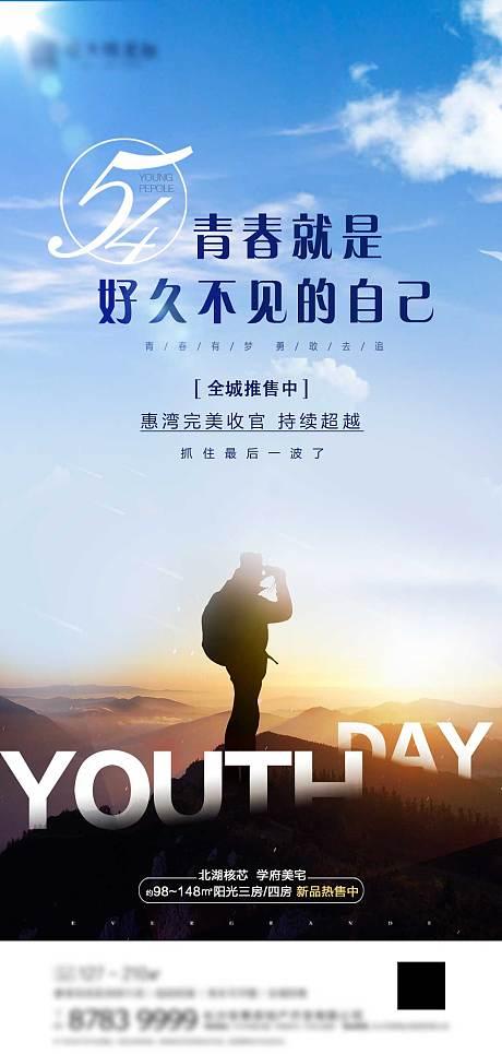54青年节移动端海报