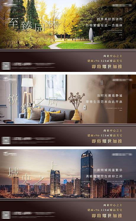 地产配套价值点系列海报展板-源文件