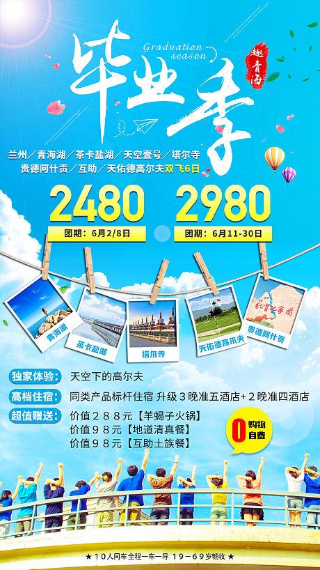 青海湖毕业季旅游海报