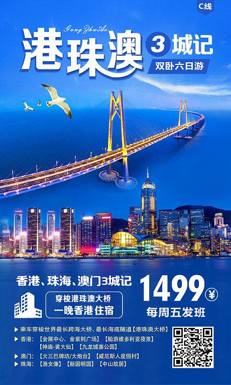港珠澳大桥旅游