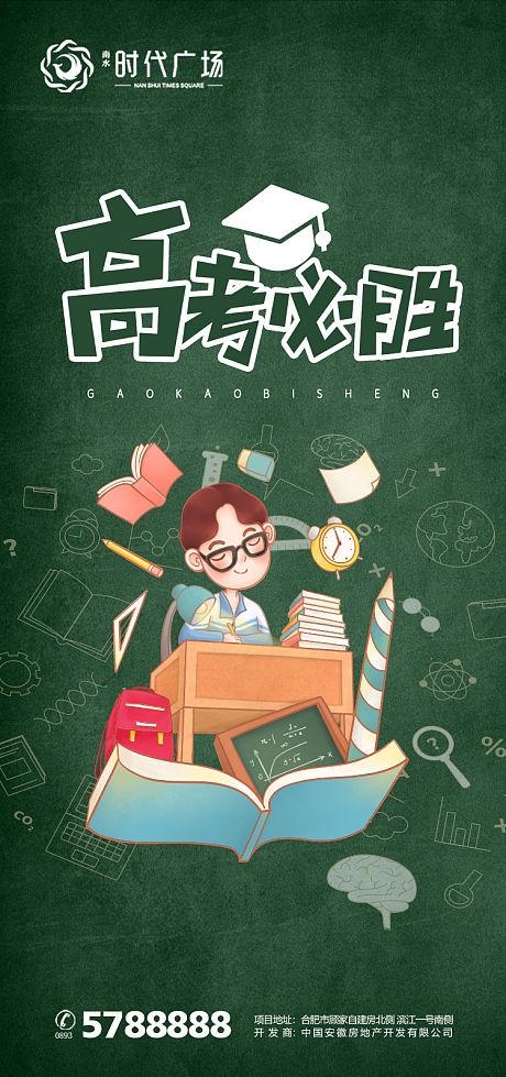 高考必胜-源文件