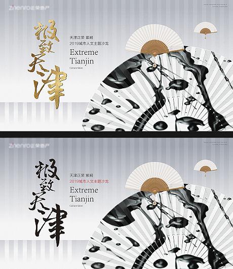地产民国风文化沙龙主形象广告展板-源文件