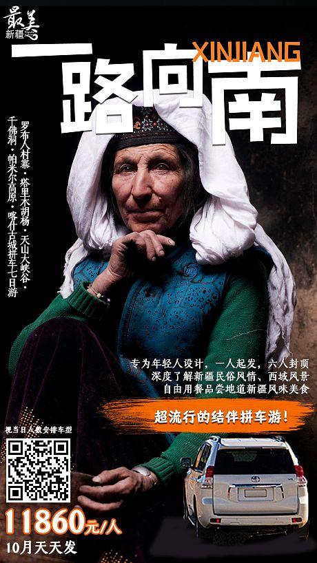 一路向南新疆旅游海报