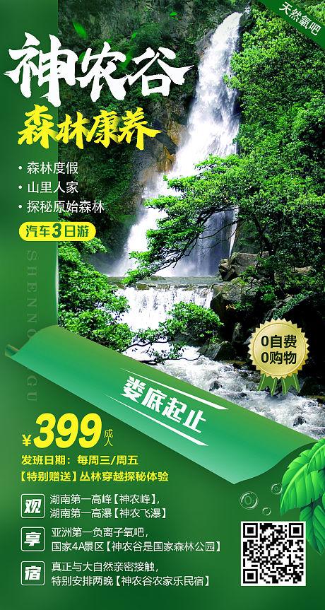 神农谷旅游海报