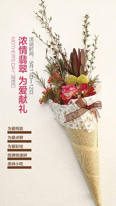 房地产母亲节活动移动端海报-源文件
