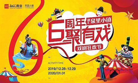 商业地产戏剧狂欢节海报展板-源文件