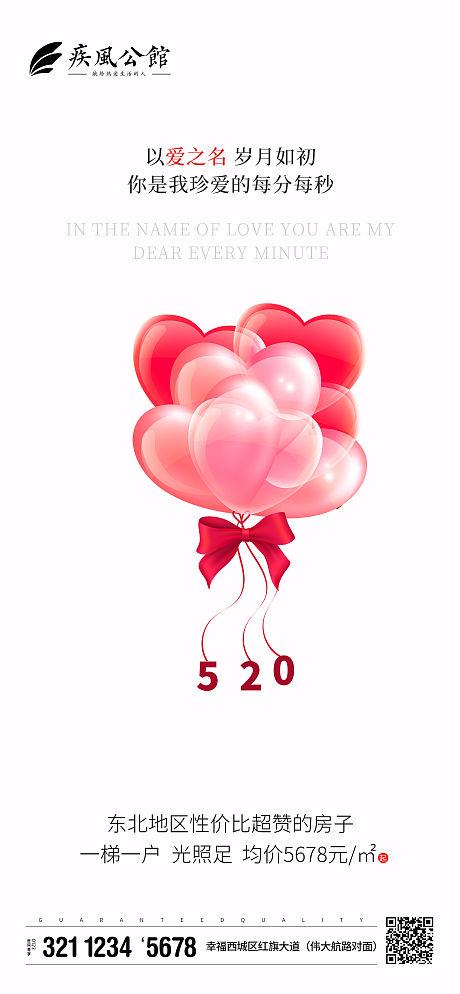 创意520以爱之名移动端海报-源文件