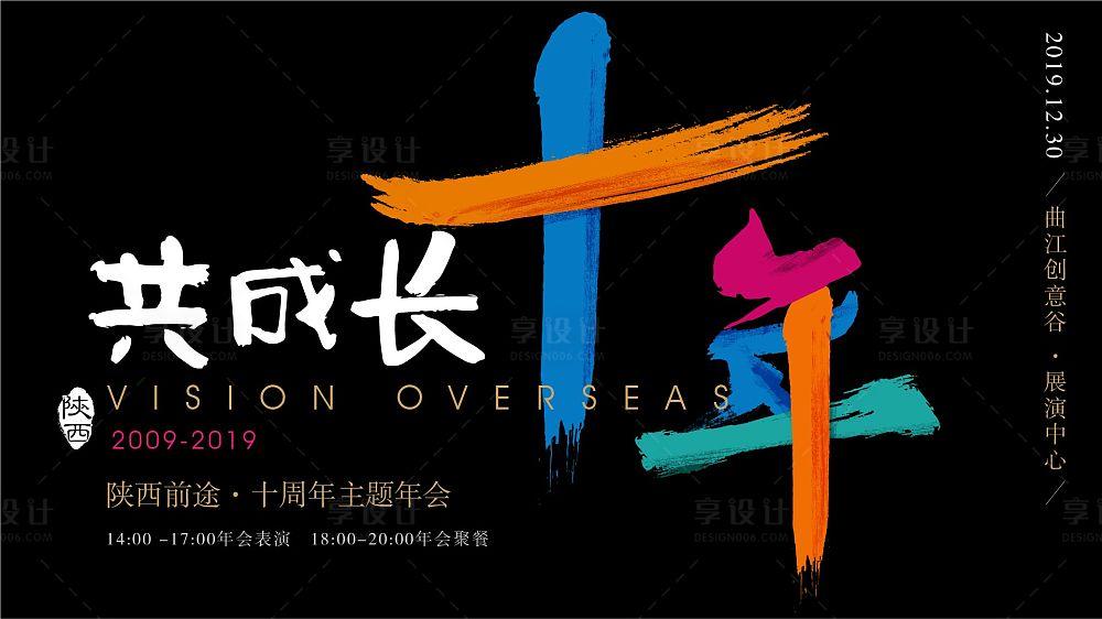 【源文件下载】 海报 广告展板 年会 周年庆 文字