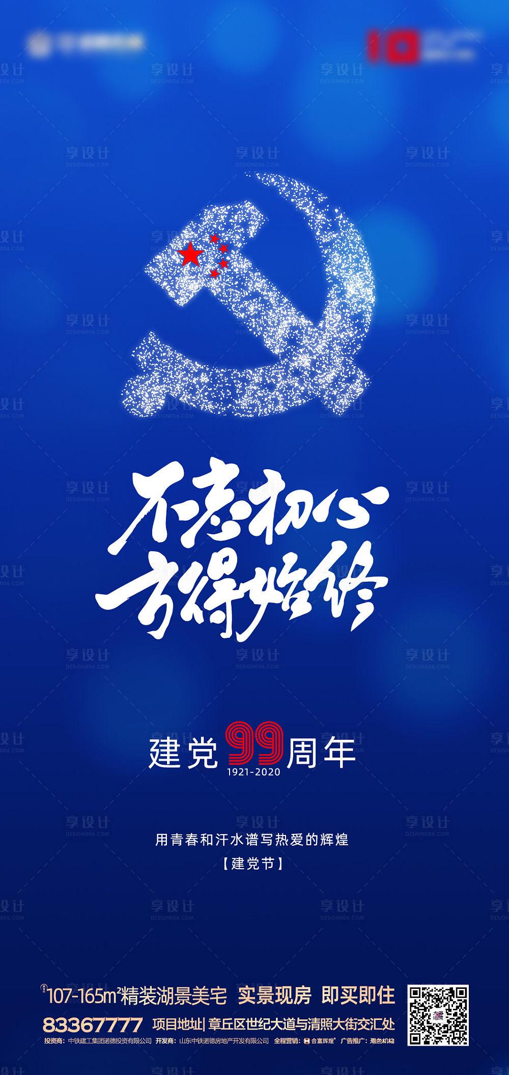【源文件下载】 海报 房地产 公历节日 建党节 文字
