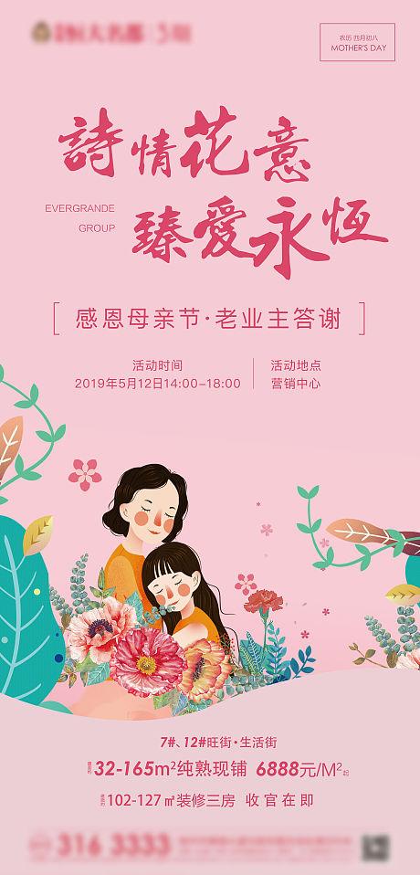 地产母亲节海报-源文件
