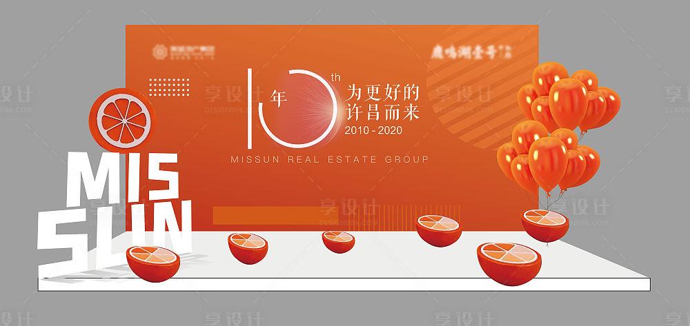 【源文件下载】 背景板 活动展板 房地产 10周年 周年庆 美陈 橙子 气球 主KV设计作品 设计图集