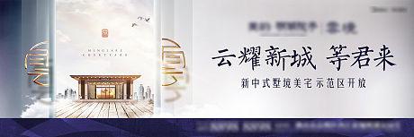 中式地产户外主形象海报展板-源文件