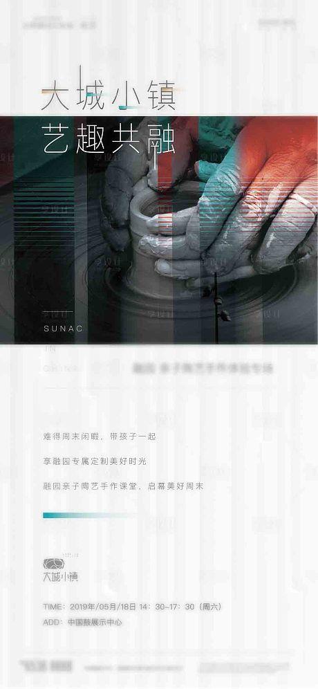 亲子陶艺DIY海报