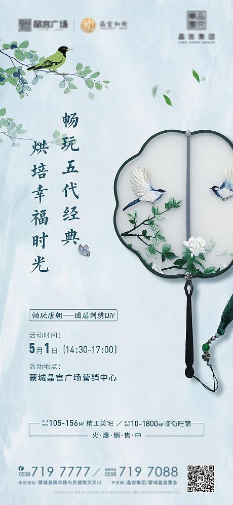 中式地产烘焙活动海报-源文件