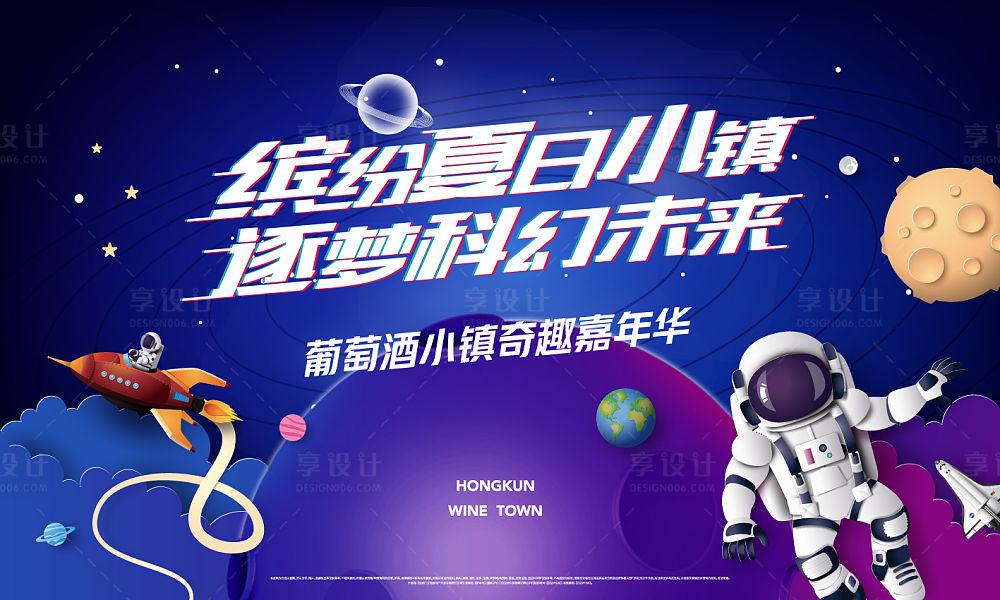 【源文件下载】 背景板 活动展板    科幻  太空 宇宙  抖音风  宇航员 火箭